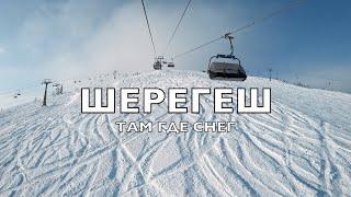 Шерегеш лучшая горнолыжка в России