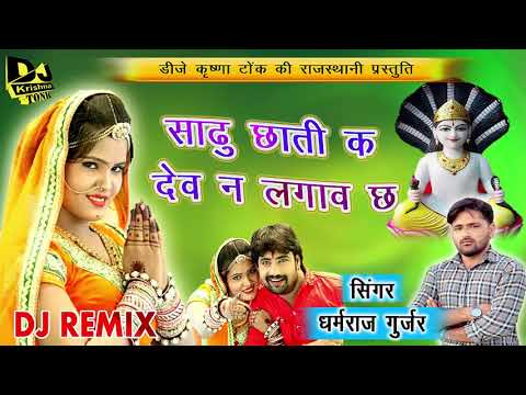 DJ REMIX - New Rajasthani Song Dev Ji 2018 | साडू छाती क देव न लगाव छ | New Marwadi Song 2018