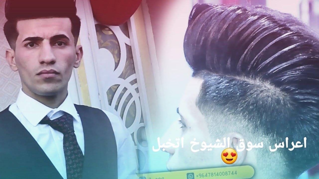 لا اتفوتكم اعراس سوق الشيوخ اله فدشي تفليش وعلي😍حفل زفاف عباس عدنان