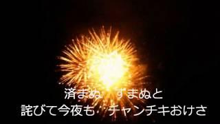 三波春夫さんの「チャンチキおけさ」を歌ってみました。