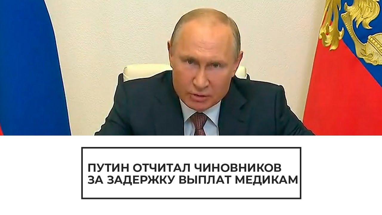 Путин отчитал чиновников за задержку выплат медикам