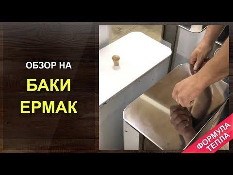 Бак для воды из нержавейки для бани. Какой бак лучше? Обзор на баки Ермак