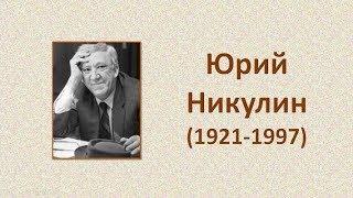 Смотреть Юрий Никулин. 6 интересных фактов онлайн