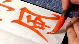 2014年7月漢字書道課題 「追涼風」(楷書・行書) 書き手:川内伯豊 ※...