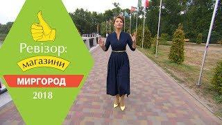 Ревизор: Магазины. 2 сезон - Миргород - 02.04.2018