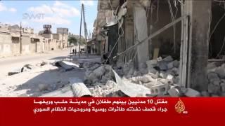 مقتل 10 مدنيين بينهم طفلان في حلب وريفها
