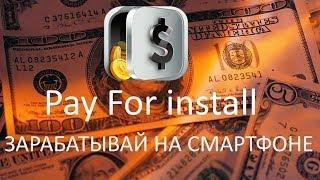 Мобильный заработок Pay For install вывод с 15 рублей.