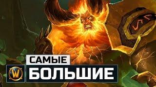 6 Самых Больших существ в World of Warcraft