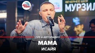 Фото 🅰️ ИСАЙЯ - Мама Live  Авторадио