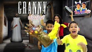 Granny อยู่ในบ้าน? 7 วิธีเอาตัวรอดแกรนนี่ รวมตอนคุณยายแกรนนี่สุดฮา  - วินริวสไมล์