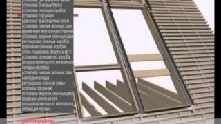 Мансардные окна Velux. Окно-балкон CABRIO.(, 2015-09-07T14:48:08.000Z)
