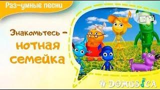 Знакомство с нотной семейкой. Песни для детей. Развивающие музыкальные мультфильмы. Мария Шаро