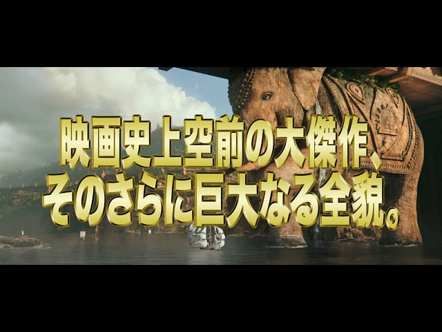映画『バーフバリ 王の凱旋<完全版>』予告編