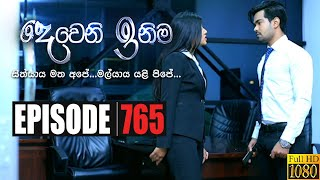 Deweni Inima | Episode 765 13th January 2020 Thumbnail