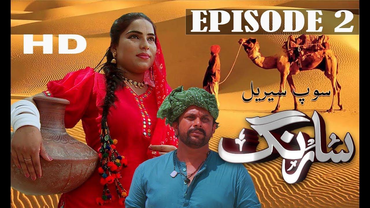 Download Sarang Ep 2 | Sindh TV Soap Serial | HD 1080p |  SindhTVHD Drama