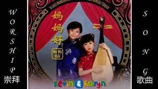 LAGU ROHANI MANDARIN KEVIN & KARYN FULL ALBUM TERBARU 2016