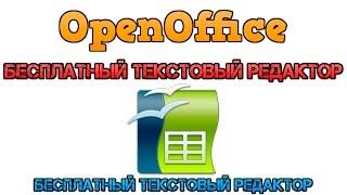 OpenOffice. Бесплатный текстовый редактор(На данном видео я расскажу Вам о бесплатном текстовом редакторе, который называется «OpenOffice». Данная прогр..., 2016-02-13T08:55:17.000Z)