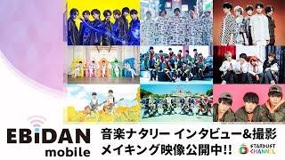 「EBiDAN」の情報を1つに集約したサイト【EBiDAN mobile】がオープン!...