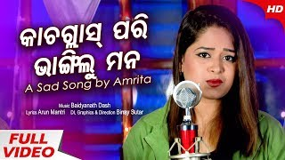 Kacha Glass Pari Mora Bhangilu Mana | Amrita Nayak | A Sad Song by Sidharth TV