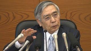 黒田日銀総裁、金融政策決定会合後に会見「緩和にかなり前向きに」(2019年7月30日 全編)