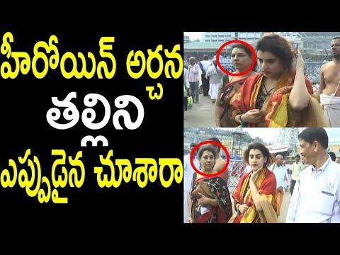ఎప్పుడైన చూశారా Heroine Archana Visits Tirumala Temple Along With Family | Cinema Politics