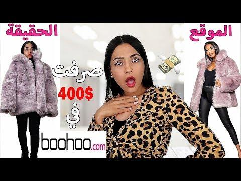 400$ مشتريات ملابس الخريف من موقع BOOHOO (من جدهم؟)