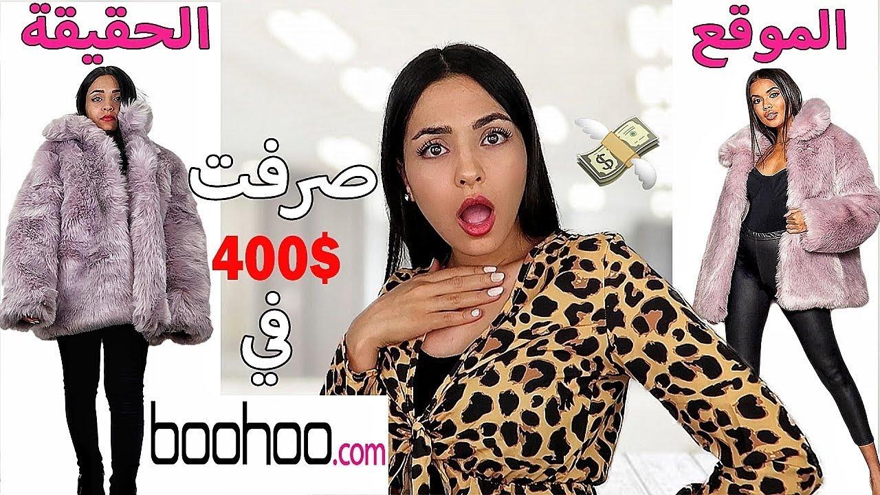 68be04279 400$ مشتريات ملابس الخريف من موقع BOOHOO (من جدهم؟) - YouTube