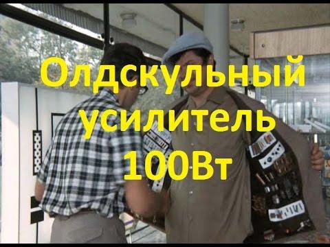 олдскульный усилитель 100Вт (power amp old school)