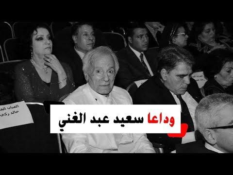 سعيد عبدالغني .. محطات في حياة برنس السينما المصرية  - 15:54-2019 / 1 / 18