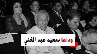 سعيد عبدالغني .. محطات في حياة برنس السينما المصرية