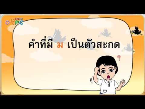 มาตราตัวสะกดแม่ กม - สื่อการเรียนการสอน ภาษาไทย ป.2