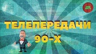 ТЕЛЕПЕРЕДАЧИ 90-Х. (Годное ретро)