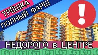 Квартира в Алании НЕДОРОГО! Большая ТРЕШКА в центре города, на берегу моря! Недвижимость в Турции!