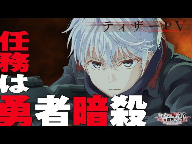 TVアニメ『世界最高の暗殺者、異世界貴族に転生する』ティザーPV(2021年10月放送開始!)