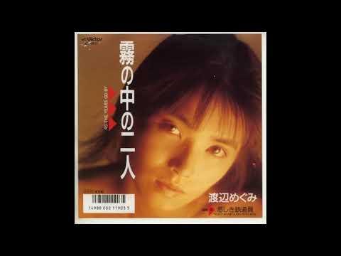 悲しき鉄道員 / 渡辺めぐみ(アナログ音源)