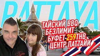 ТАЙСКИЙ БЕЗЛИМИТНЫЙ 259 БУФЕТ ПАТТАЙЯ 2020 ЦЕНТР Таиланд Pattaya Thailand