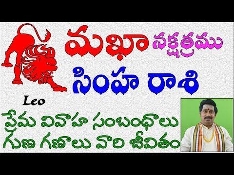 మఖ నక్షత్రం |  Makha Nakshatra Love Marriage and Characteristics | Telugu