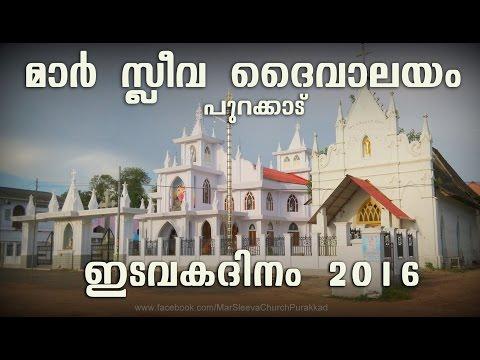 മാര് സ്ലീവ ദൈവാലയം പുറക്കാട്  -  ഇടവകദിനം (Holy Sleeva Church Purakkad )