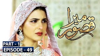 Mera Qasoor Episode 49 | Part 1 | 26th Feb 2020 | ARY Digital Drama