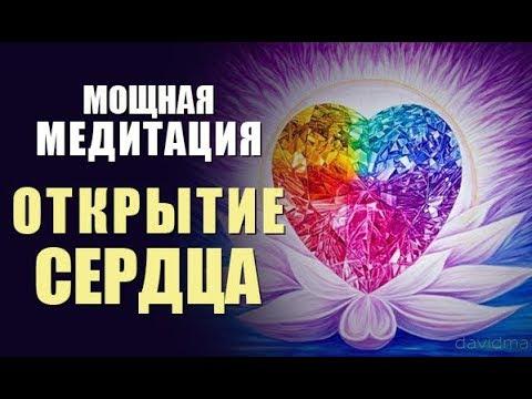 МОЩНАЯ МЕДИТАЦИЯ! Открытие Сердца и Наполнение Любовью!