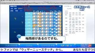 【お天気ニュース朝刊】GW終われば、次は梅雨の時期へ 2015.05.07
