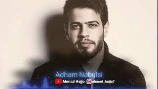Adham Nabulsi عطول بفكر فيك 2019