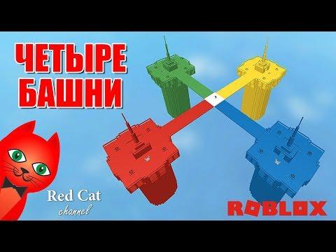КАК УНИЧТОЖИТЬ ВСЕ БАШНИ | Doomspire Brickbattle Roblox | Игра Четыре башни (4 башни) в Роблокс.
