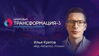 Онлайн продажи в России| eBay AliExpress Утконос|ТРАНСФОРМАЦИЯ 3| Университет СИНЕРГИЯ