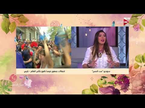 ست الحسن - احتفالات جمهور فرنسا بالفوز بكأس العالم 2018  - نشر قبل 9 ساعة