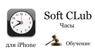 Программа Часы iPhone 4s (обучение ios 5) - Soft CLub - Урок 10