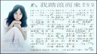 沈雁 - 我踏浪而來【歌譜版】