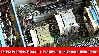 Домашний сервер Dual Xeon/Adaptec RAID/72GB ОЗУ - разборка и чистка - навожу порядок в кабинете