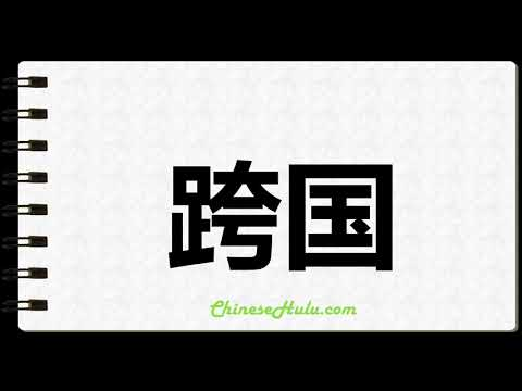 How to Write Transnational in Chinese