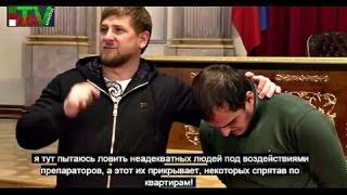 Кадыров поймал наркоманов и наркодиллеров (с переводом)
